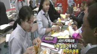 KBS Korean News Visits Democracy Prep Public Schools