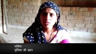 हमीरपुर जिले में घर में घुसकर किया बलात्कार, फिर फंसी पर लटकाया