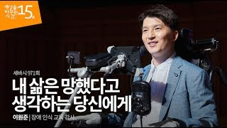 Sebasi #971 - To You, Thinking Life Is Ruined | Lee Won Jun, Disability Awareness Instructor