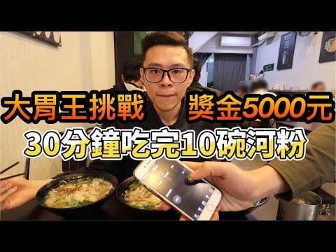 大胃王挑戰吃10碗河粉!獎金5000元!30分鐘內吃完!丨MUKBANG Big Eater Pho Noodles Challenge Big Food|大食い