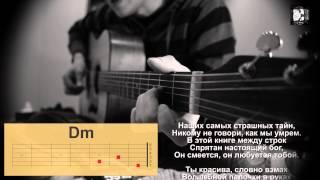 Cплин - Бони и клайд. Как играть, аккорды, разбор песни, видеоурок. Кавер