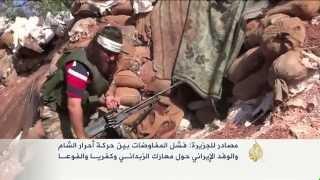 فشل المفاوضات بين أحرار الشام والوفد الإيراني