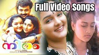 Niram -| Malayalam movie | Full Video Songs|