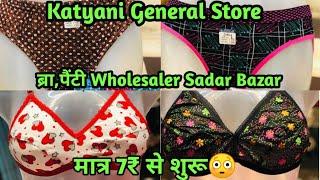 ब्रा,पैंटी 7₹ में खरीदे 30₹ में बेचे LadiesUndergarments Wholesale Market In Sadar Bazar Delhi