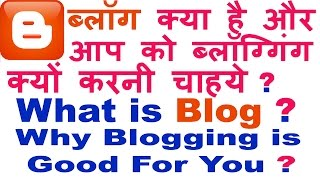 What is Blog,Why Blogging Is Good For You In Hindi/Urdu-2016 Make Money Online By Blogging
