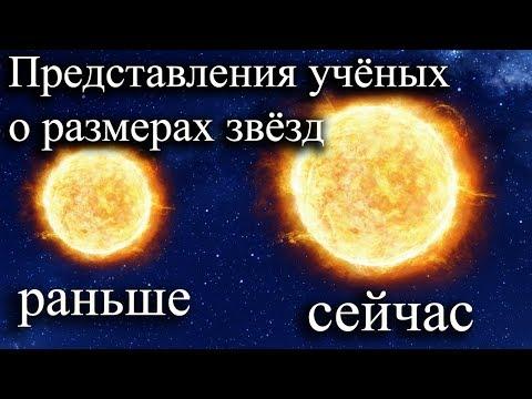 Настоящие размеры звезд. Размеры Звёзд оказались намного больше, чем мы думали?