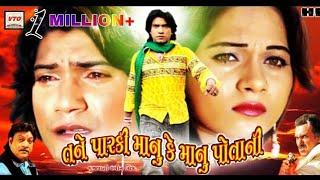 || Tane Parki Manu Ke Manu Potani || Full HD MovieVikram ThakorMamata soni Maruti Films procdution