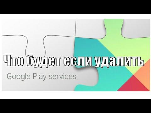 Что будет если удалить Сервисы Google Play... #1