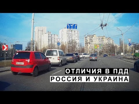 Отличия в ПДД Россия и Украина