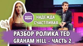 РАЗБОР английского ролика TED с НАДЕЖДОЙ (Graham Hill, Less stuff, more happiness, p2)