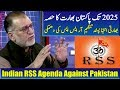 Indian RSS Agenda Against Pakistan | Orya Maqbool Jan | Harf E Raaz