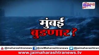Mumbai under water till 2050 SEG 01