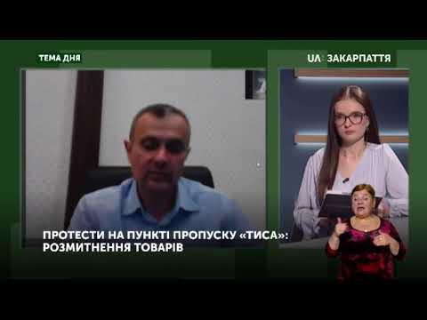 """Тема дня: Протести на пункті пропуску """"Тиса"""": розмитнення товарів (01. 06.20)"""
