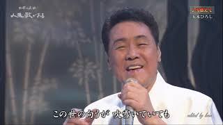 BKIBH041 雪燃えて① 五木ひろし (2004)140326 v2L HD