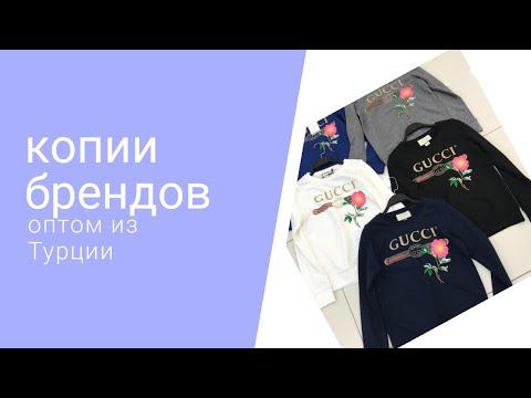 Женские спортивные костюмы оптом Копии брендов