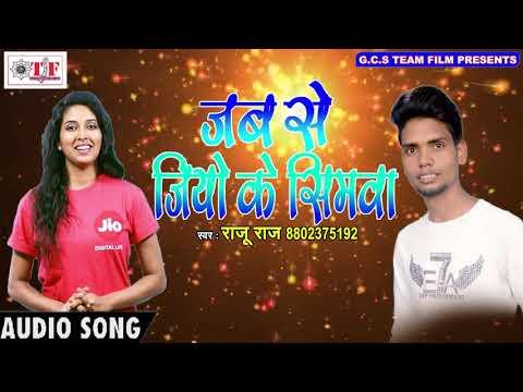 Jab Se Jio Ke Simiya Aail~Raju Raj~Sejiya Pe Aake~Latest Bhojpuri Song 2017~Team Film