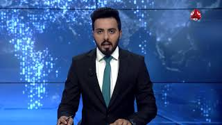 نشرة اخبار المنتصف   12 - 08 - 2018   تقديم هشام الزيادي ومروه السوادي   يمن شباب