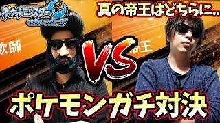 【ポケモンUSM】VSもこう!ランダムなポケモンしか使えないガチ対決!? thumbnail