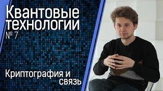 Квантовые технологии №7: криптография и связь