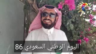 لماذا يوم وطني بالسعودية