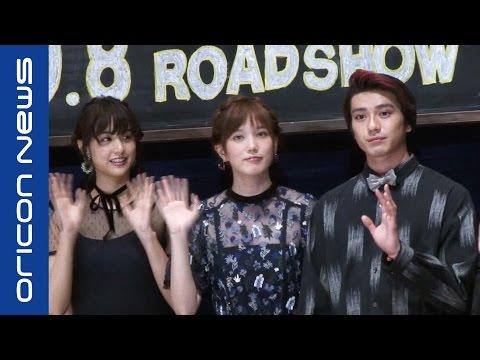 本田翼と真剣佑は寿司屋つながり!? 映画『少女』完成披露舞台挨拶