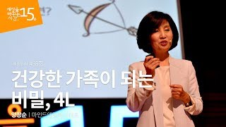 (Eng)건강한 가족이 되는 비밀, 4L | 양창순 마인드앤컴퍼니 대표ㅣ가족 건강 가정 행복 비밀 아빠 엄마 자녀ㅣ세바시 458회