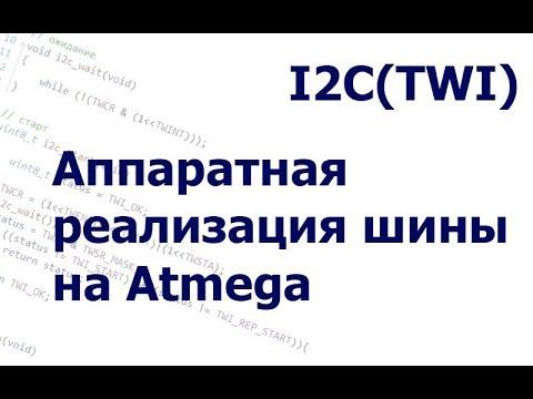 Аппаратная реализация шины I2C на Atmega
