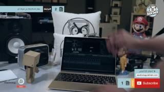 مراجعة : جهاز MacBook من شركة أفضل وأضعف حواسيبها !