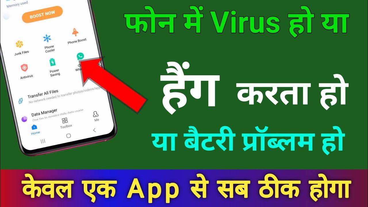 Phone Virus & Hanging Or Battery problems ho to keval ek app se thik kare 101% working Method Trick