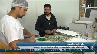 تقرير المن والسلوى حلوى عراقية من إنتاج الطبيعة Youtube