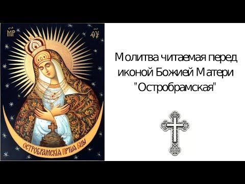 Молитва на исполнение желания Остробрамской иконе Божьей Матери