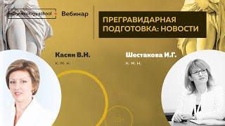 постер к видео Прегравидарная подготовка: новости