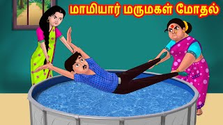 மாமியார் மருமகள் மோதல் | Mamiyar vs Marumagal |Tamil Stories |Tamil Kathaigal |Tamil Comedy Stories