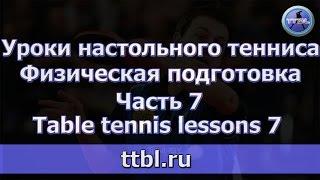Уроки настольного тенниса  Часть 7 Физическая подготовка Lessons 7