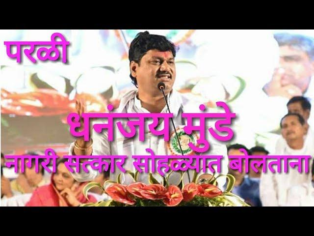 Dhananjay munde speech at parli felicitation Ceremony