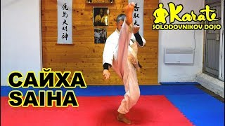 Ката Сайха  киокушинкай каратэ So-Kyokushin karate | Kata Saiha