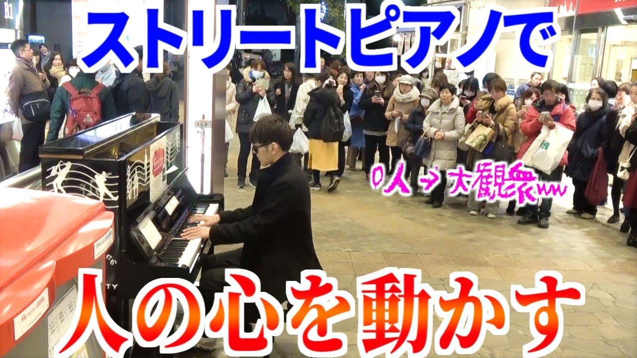 有名人 ストリート ピアノ