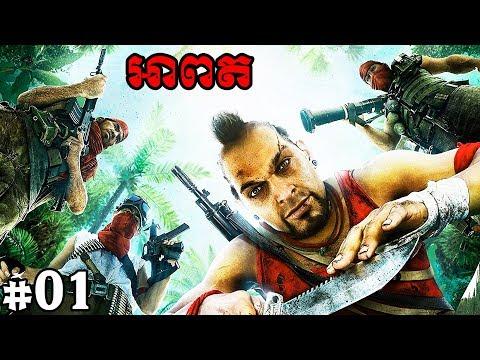 ចចកព្រៃចូលស្រុក|Far Cry 3 Reload PC Gameplay Khmer|VPROGAME