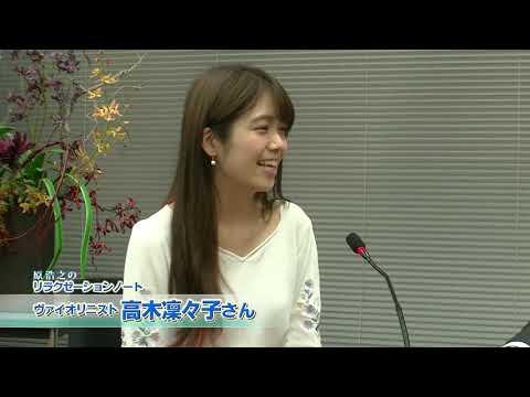 原浩之のリラクゼーション・ノート 2018年11月 ゲスト 高木凜々子さん