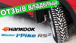 обзор зимней резины Hankook Winter IPike RS  Размер 175 65 R14