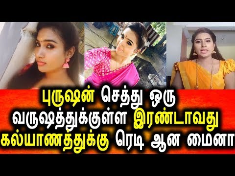 இரண்டாவது கல்யாணத்துக்கு ரெடி ஆன மைனா நந்தினி|Myan Nandhini|tamil serial news|Tamil News Today