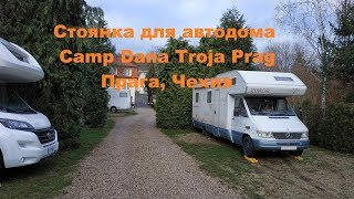 Прага стоянка для автодома в центре Праги camp Dana Troja Prag Кемпинг