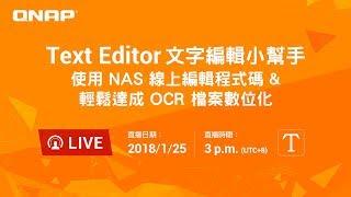 Text Editor 文字編輯小幫手 - 使用 NAS 線上編輯程式碼 u0026 輕鬆達成 OCR 檔案數位化