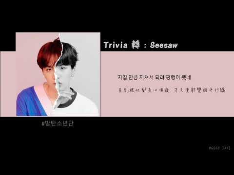 〈韓繁中字〉BTS 防彈少年團 (방탄소년단) Trivia 轉 : Seesaw
