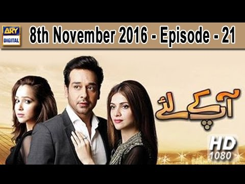 Aap Kay Liye Ep 21 - 8th November 2016 - ARY Digital Drama