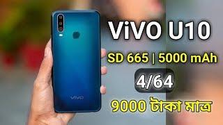 Vivo U10 Review Bangla -5000 mAh Battery । Snapdragon 665