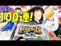 【たたかえドリームチーム】実況#842 最大100連でフェス島津を射止める!Max 100 Pulls!【Captain Tsubasa Dream Team】