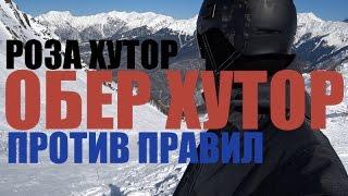 Обзор красной трассы Обер Хутор и отключенный мозг туристов!
