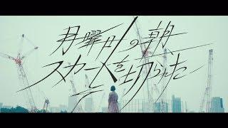 欅坂46『月曜日の朝、スカートを切られた』