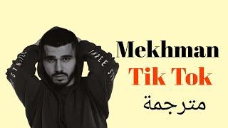 Mekhman - Копия пиратская (Tik Tok)  الاغنية الروسية الشهيرة مترجمة